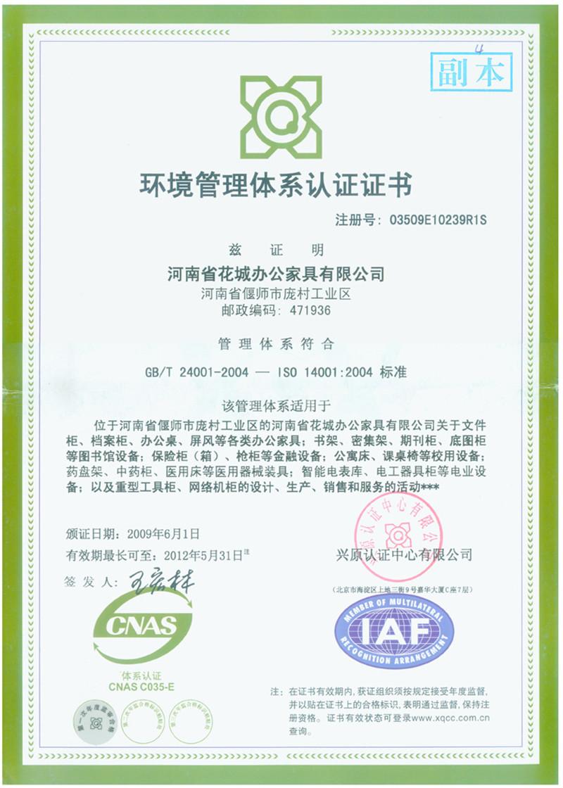 ISO14001必威体育手机投注客户端下载环境管理体系认证证书.jpg